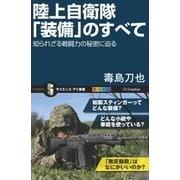 陸上自衛隊「装備」のすべて(SBクリエイティブ) [電子書籍]