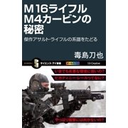 M16ライフル M4カービンの秘密(SBクリエイティブ) [電子書籍]