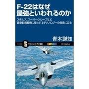 F-22はなぜ最強といわれるのか(SBクリエイティブ) [電子書籍]