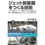 ジェット旅客機をつくる技術(SBクリエイティブ) [電子書籍]