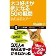 ネコ好きが気になる50の疑問(SBクリエイティブ) [電子書籍]