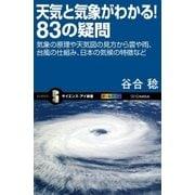 天気と気象がわかる!83の疑問(SBクリエイティブ) [電子書籍]