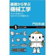 基礎から学ぶ機械工学(SBクリエイティブ) [電子書籍]