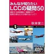 みんなが知りたいLCCの疑問50(SBクリエイティブ) [電子書籍]