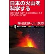 日本の火山を科学する(SBクリエイティブ) [電子書籍]