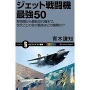 ジェット戦闘機 最強50(SBクリエイティブ) [電子書籍]