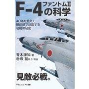 F-4 ファントムIIの科学(SBクリエイティブ) [電子書籍]