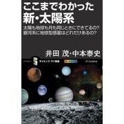 ここまでわかった新・太陽系(SBクリエイティブ) [電子書籍]