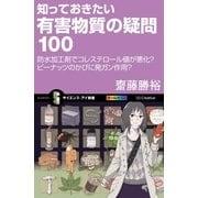 知っておきたい有害物質の疑問100(SBクリエイティブ) [電子書籍]