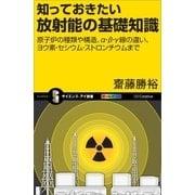 知っておきたい放射能の基礎知識(SBクリエイティブ) [電子書籍]