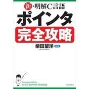 新・明解C言語 ポインタ完全攻略(SBクリエイティブ) [電子書籍]