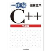 新版 明解C++ 中級編(SBクリエイティブ) [電子書籍]
