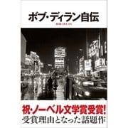ボブ・ディラン自伝(SBクリエイティブ) [電子書籍]