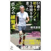 51歳の初マラソンを3時間9分で走ったボクの練習法(SBクリエイティブ) [電子書籍]