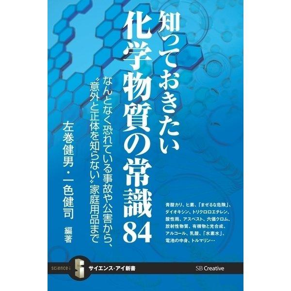 知っておきたい化学物質の常識84(SBクリエイティブ) [電子書籍]