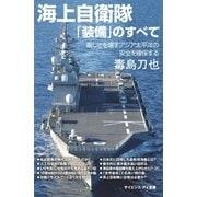 海上自衛隊「装備」のすべて(SBクリエイティブ) [電子書籍]