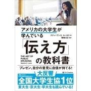 アメリカの大学生が学んでいる「伝え方」の教科書(SBクリエイティブ) [電子書籍]