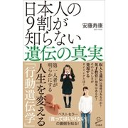 日本人の9割が知らない遺伝の真実(SBクリエイティブ) [電子書籍]