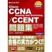 Cisco試験対策 Cisco CCNA Routing and Switching/CCENT問題集 (100-105J ICND1)(200-105J ICND2)(200-125J CCNA) v3.0対応(SBクリエイティブ) [電子書籍]
