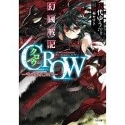 幻國戦記 CROW ―千の矢を射る娘―(SBクリエイティブ) [電子書籍]
