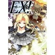 EX!13(SBクリエイティブ) [電子書籍]