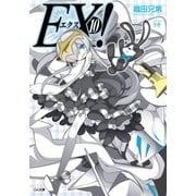 EX!10(SBクリエイティブ) [電子書籍]