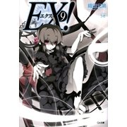 EX!9(SBクリエイティブ) [電子書籍]