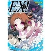EX!7(SBクリエイティブ) [電子書籍]