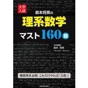 大学入試 森本将英の 理系数学 マスト160題(KADOKAWA / 中経出版) [電子書籍]