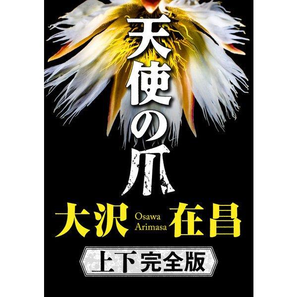 天使の爪 上下完全版【上下合本】(KADOKAWA) [電子書籍]