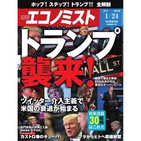 エコノミスト 2017年01月24日号(毎日新聞出版) [電子書籍]