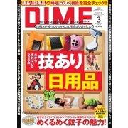 DIME(ダイム) 2017年3月号(小学館) [電子書籍]