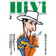 HiVi(ハイヴィ) 2017年2月号(ステレオサウンド) [電子書籍]