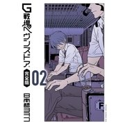 G戦場ヘヴンズドア 完全版 2(小学館) [電子書籍]