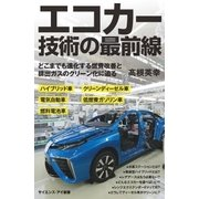 エコカー技術の最前線(SBクリエイティブ) [電子書籍]