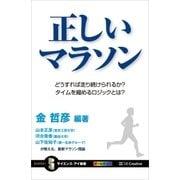 正しいマラソン(SBクリエイティブ) [電子書籍]