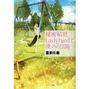 秘密結社Ladybirdと僕の6日間 (サンマーク出版) [電子書籍]