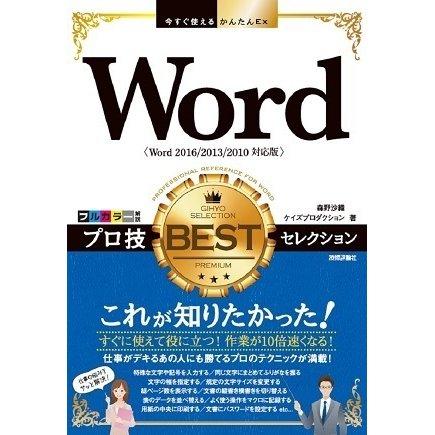 今すぐ使えるかんたんEx Word プロ技 BESTセレクション(Word 2016/2013/2010対応版) (技術評論社) [電子書籍]