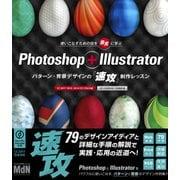 Photoshop + Illustrator パターン・背景デザインの「速攻」制作レッスン(エムディエヌコーポレーション) [電子書籍]