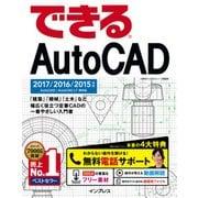 できるAutoCAD 2017/2016/2015対応(インプレス) [電子書籍]