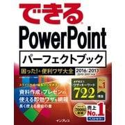 できる PowerPoint パーフェクトブック 困った!&便利ワザ大全 2016/2013/2010/2007対応(インプレス) [電子書籍]