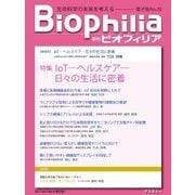Biophilia 2017年冬号(アドスリー) [電子書籍]