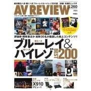 AVレビュー(AV REVIEW) 260号(音元出版) [電子書籍]