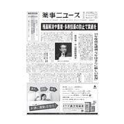 薬事ニュース 2017/01/20(薬事ニュース社) [電子書籍]