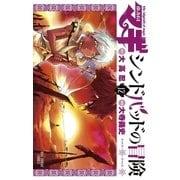 マギ シンドバッドの冒険 12(小学館) [電子書籍]