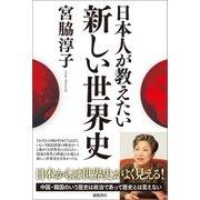 日本人が教えたい新しい世界史 (徳間書店) [電子書籍]