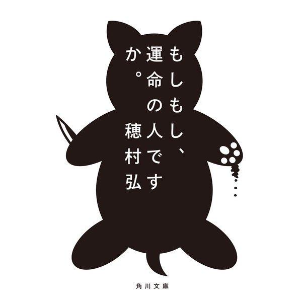 もしもし、運命の人ですか。(KADOKAWA) [電子書籍]