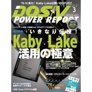 DOS/V POWER REPORT 2017年3月号(インプレス) [電子書籍]