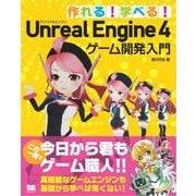 作れる!学べる!Unreal Engine 4 ゲーム開発入門(翔泳社) [電子書籍]