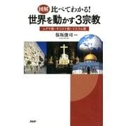 (図解)比べてわかる! 世界を動かす3宗教 ユダヤ教・キリスト教・イスラム教(PHP研究所) [電子書籍]
